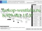 10.1924.32 ТСУ для Kia Sportage 2010-