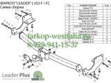 L103-F(N) ТСУ для Lexus RX 270 - 450h (с метал.пластиной) 2009-