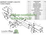 L104-F(N) ТСУ для Lexus LX 470 1998-2007 (с металлич. пластиной)