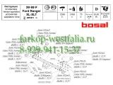 3969-F ТСУ для Mazda BT-50 2012-