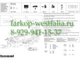 028-501 ТСУ для Mazda MPV II только 5-местная (искл. Karakuri, искл. 6 местную) 2000-2006