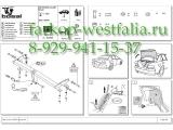 025-781 ТСУ для Mitsubishi Galant VI 96-04