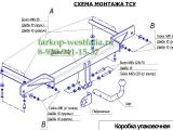 5259-A Фаркоп на Chevrole Cruze