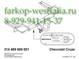 314469600001 Фаркоп на Chevrolet Cruze