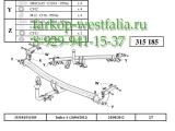 315185600001 ТСУ для Peugeot 208 2012-