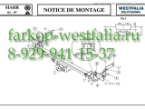 306357600001 ТСУ для Peugeot Boxer 06/06-