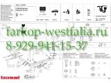 043-781 ТСУ для Peugeot Partner 96-08
