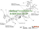 C/029 ТСУ для Peugeot Partner II L1 длина базы 4380 02/08-