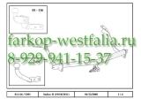 304129600001 ТСУ для Peugeot Partner 2008-