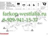 044-881 ТСУ для Peugeot Partner 2008-