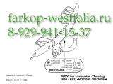 303331600001Фаркоп на BMW 3-Series E90/E91 2005-2011