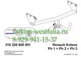 316226600001 ТСУ для Renault Koleos 2008-