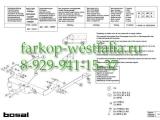 041-011 ТСУ для Renault Master I,II,III 1998-2010