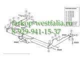 286800 ТСУ для Renault Master II,III 98-10