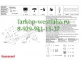 036-241 ТСУ для Renault Sandero 1.2-1.6 2008-