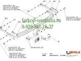R/029 ТСУ для Renault Scenic II 03-09