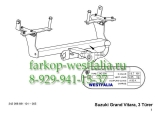 342098600001 ТСУ для Suzuki Grand Vitara с 10/05- 3 дв.