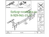 342162600001 ТСУ для Suzuki Grand Vitara 5дв. 05-