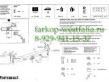 027-341 ТСУ для Volvo S60 2000-