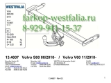 320072600001 ТСУ для Volvo S60 тип кузова седан 2010-