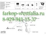 049-243 ТСУ для Volvo S60 2009-