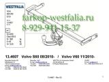 320072600001 ТСУ для Volvo V60 2010-