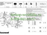 019-521 ТСУ для Volvo V70 11/96 - 2/00