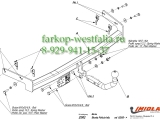 Z/002  ТСУ для Skoda Felicia тип кузова хетчбек 02/95-