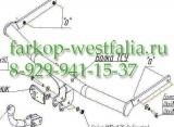 1918-ANP ТСУ для Skoda Octavia II тип кузова хетчбек/универсал 2004/6-...