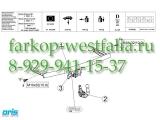 049-803 ТСУ для Skoda Octavia тип кузова универсал 2000-