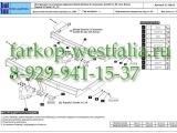21.1996.12 ТСУ для Skoda Octavia II тип кузова седан/универсал (incl. 4x4)