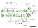 038-041 ТСУ для Scoda Octavia тип кузова хэтчбек 2013-
