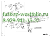 049-413 ТСУ для Skoda Rapid тип кузова седан 2012-