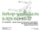 317104600001 ТСУ для Skoda Superb тип кузова седан/универсал 2008-