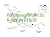 524400 ТСУ для Skoda Yeti 2009-