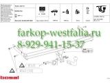 037-141 ТСУ для Skoda Yeti 2009-