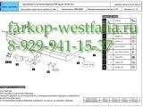 21.1933.12 ТСУ для Skoda Yeti 2009-