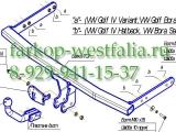 2133-A Фаркоп на Volkswagen Bora