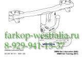 303294600001 Фаркоп на BMW 5-Series E60/E61 2003-2010