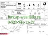 027-491 Фаркоп на Volkswagen Bora