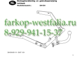 304054600001 ТСУ для Citroen Berlingo 1996-2008