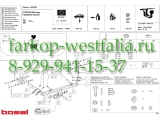 043-781 ТСУ для Citroen Berlingo  First 1996-2008