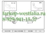 304091600001 ТСУ для Citroen Berlingo тип кузова минивэн ( короткая база) 2008-
