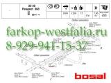 2555-A ТСУ для Citroen C4 тип кузова хэтчбек 2004-2011