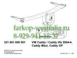 321661600001 Фаркоп на Volkswagen Caddy 2004-