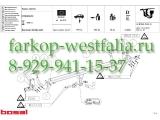 044-121 ТСУ для Citroen C5 2004-