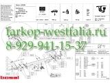 043-252 ТСУ для Citroen Jumper III 2006-