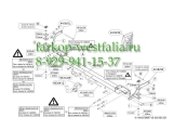 441800 ТСУ для Citroen Jumper 2006-