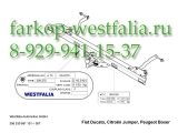 306330600001 ТСУ для Citroen Jumper 06/06-