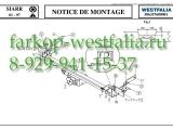 306357600001 ТСУ для Citroen Jumper 2006-